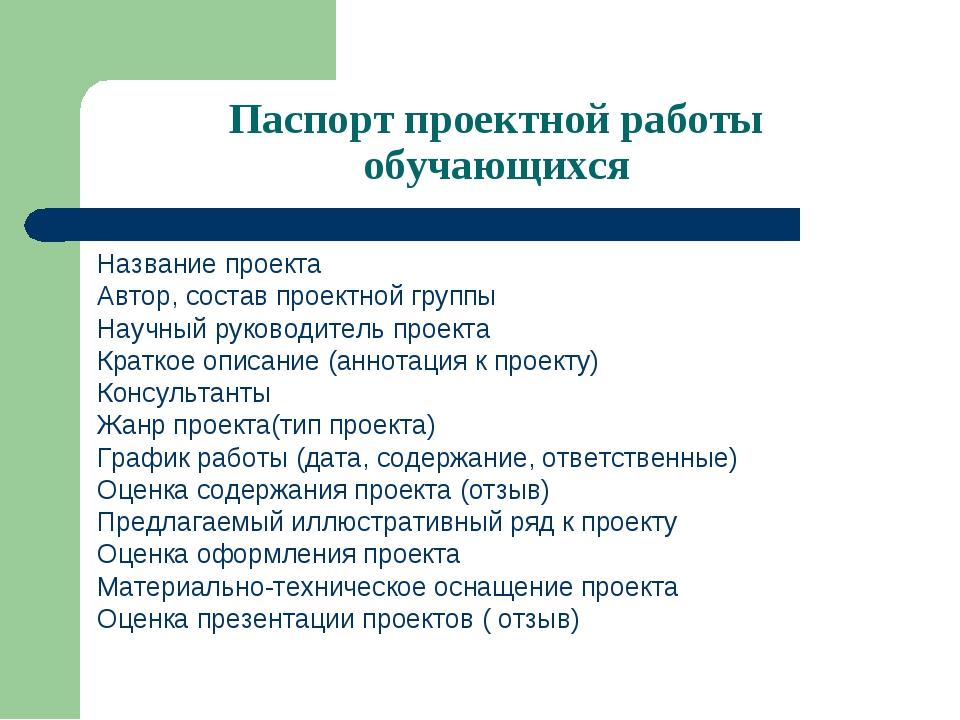 Паспорт проектной работы обучающихся Название проекта Автор, состав проектной...
