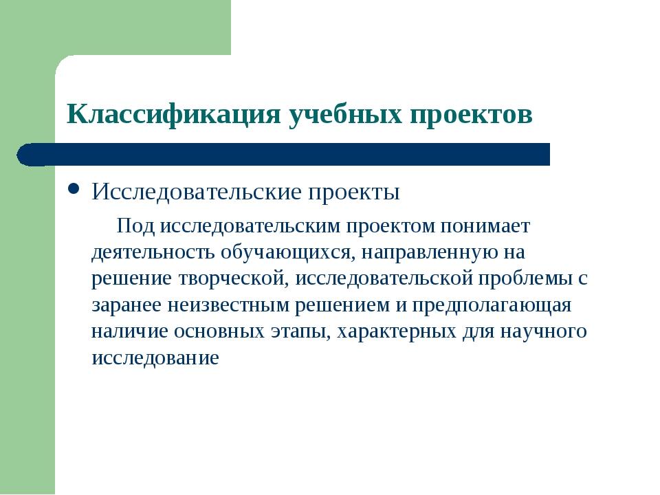 Классификация учебных проектов Исследовательские проекты Под исследовательски...