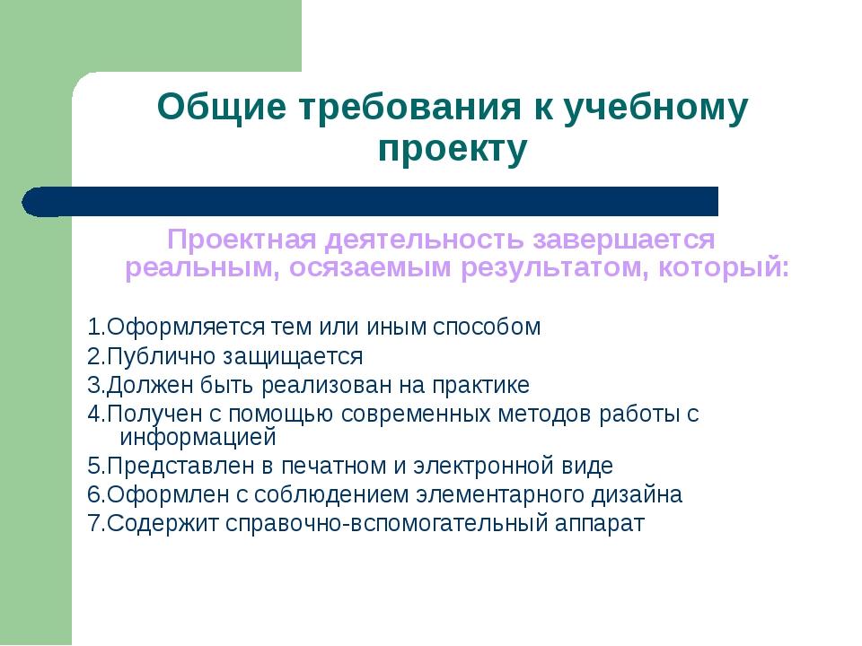 Общие требования к учебному проекту Проектная деятельность завершается реальн...