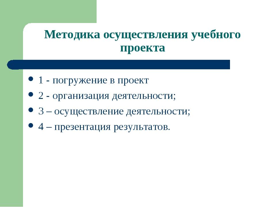 Методика осуществления учебного проекта 1 - погружение в проект 2 - организац...