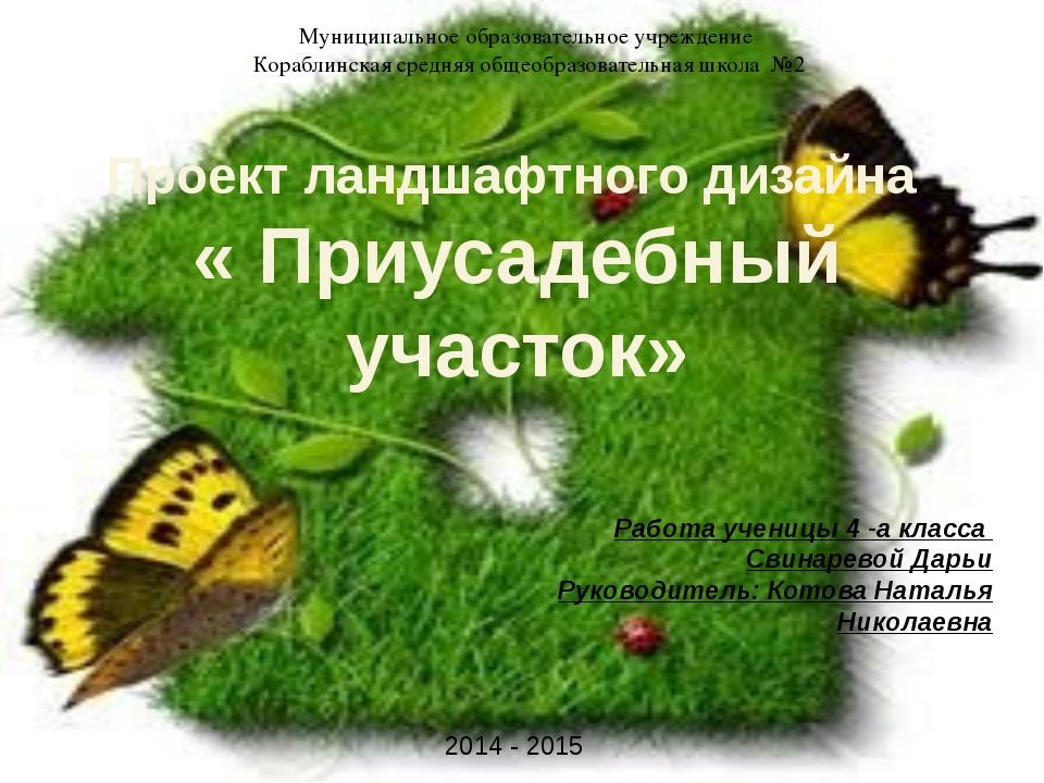 Проект ландшафтного дизайна « Приусадебный участок» Работа ученицы 4 -а класс...