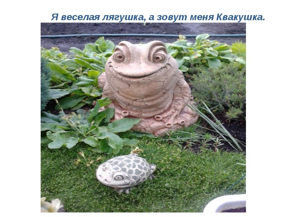 Я веселая лягушка, а зовут меня Квакушка.