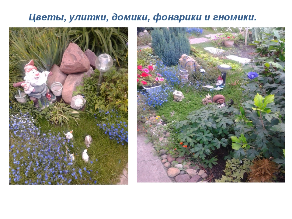 Цветы, улитки, домики, фонарики и гномики.