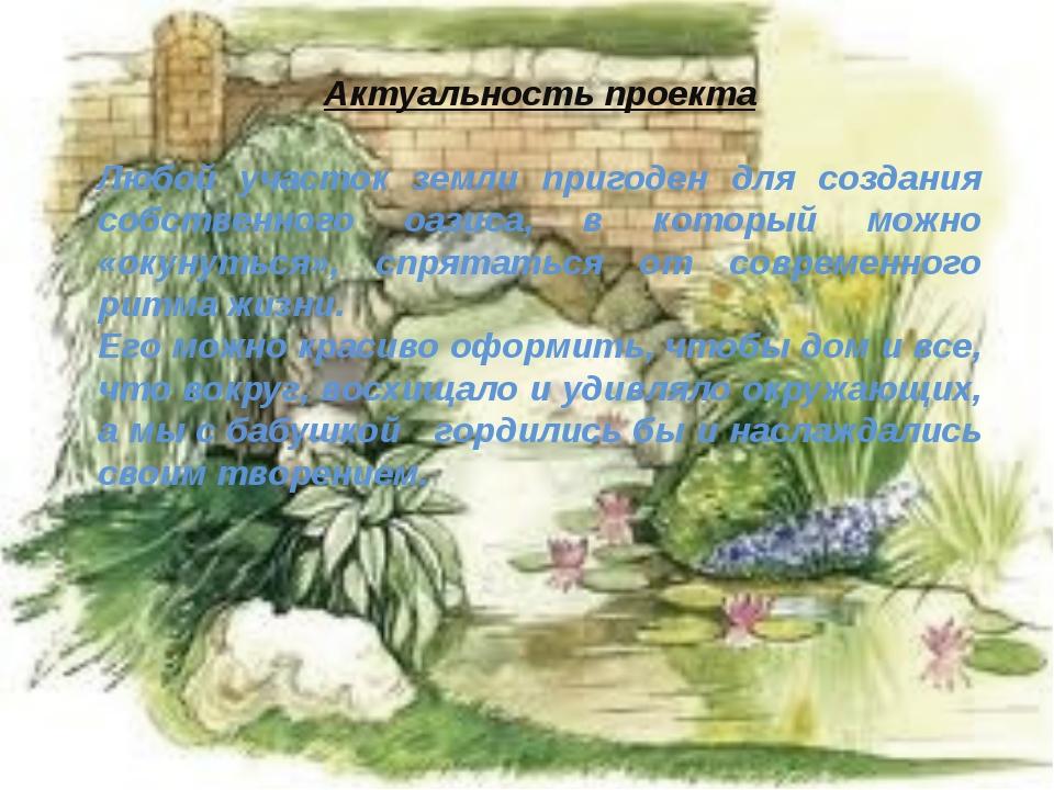 Актуальность проекта Любой участок земли пригоден для создания собственного...