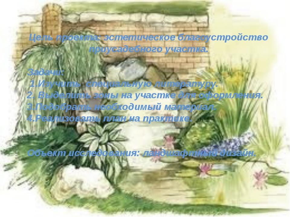 Цель проекта: эстетическое благоустройство приусадебного участка. Задачи: 1....