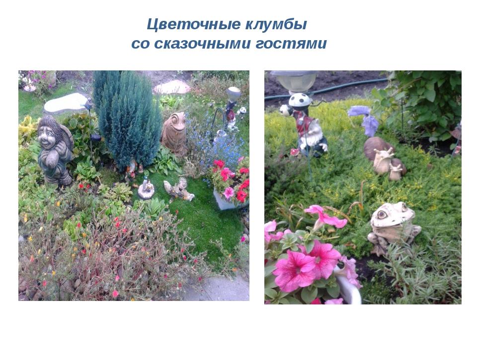 Цветочные клумбы со сказочными гостями