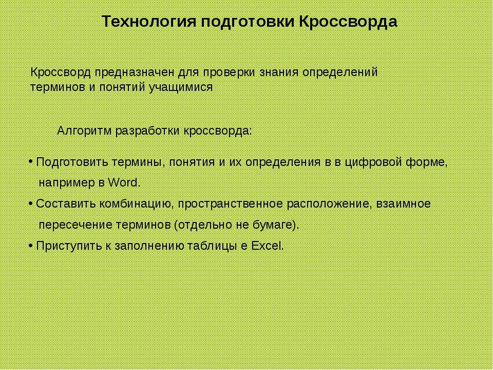 Кроссворд предназначен для проверки знания определений терминов и понятий уча...