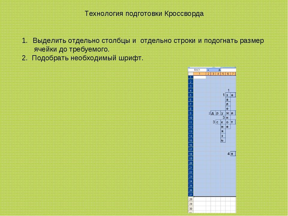 Выделить отдельно столбцы и отдельно строки и подогнать размер ячейки до треб...
