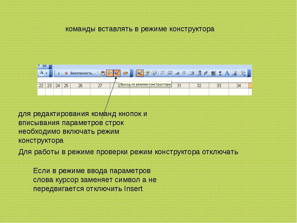 команды вставлять в режиме конструктора для редактирования команд кнопок и вп...