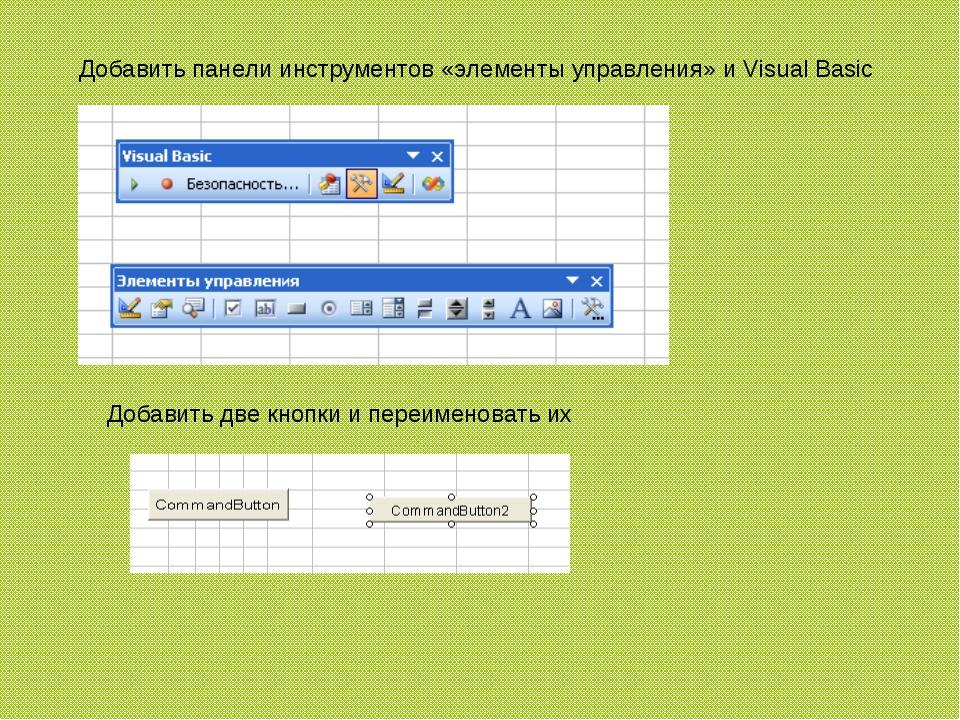 Добавить панели инструментов «элементы управления» и Visual Basic Добавить дв...