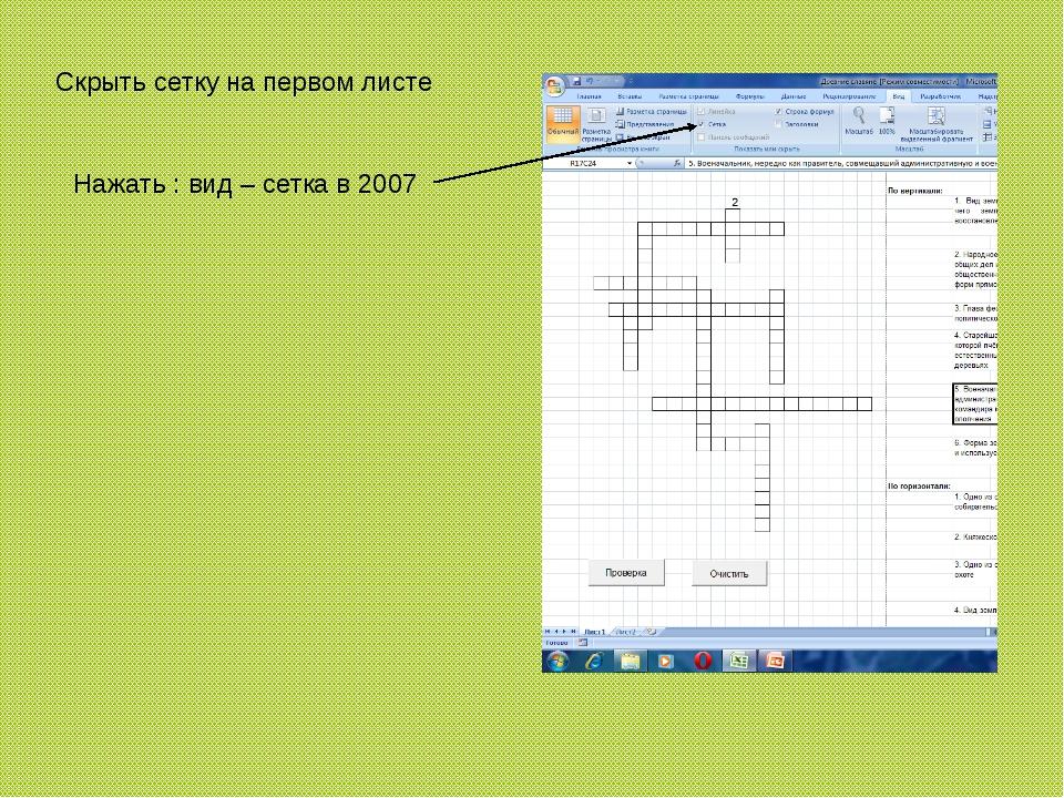 Скрыть сетку на первом листе Нажать : вид – сетка в 2007