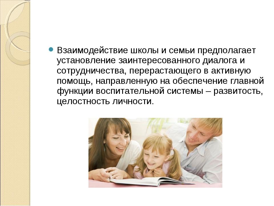 Взаимодействие школы и семьи предполагает установление заинтересованного диал...