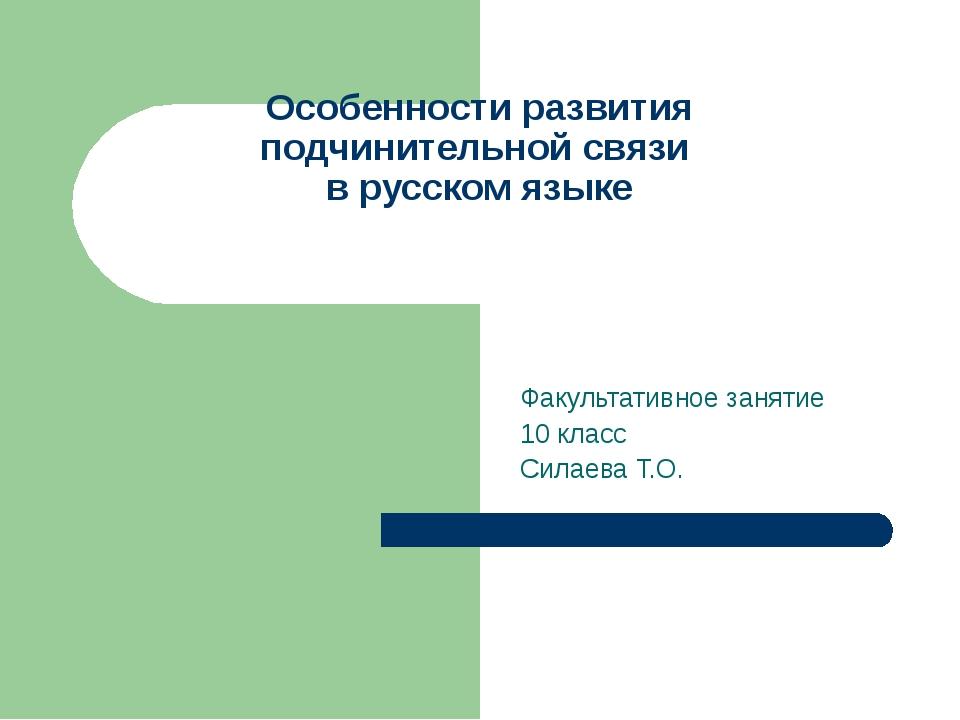 Особенности развития подчинительной связи в русском языке Факультативное заня...