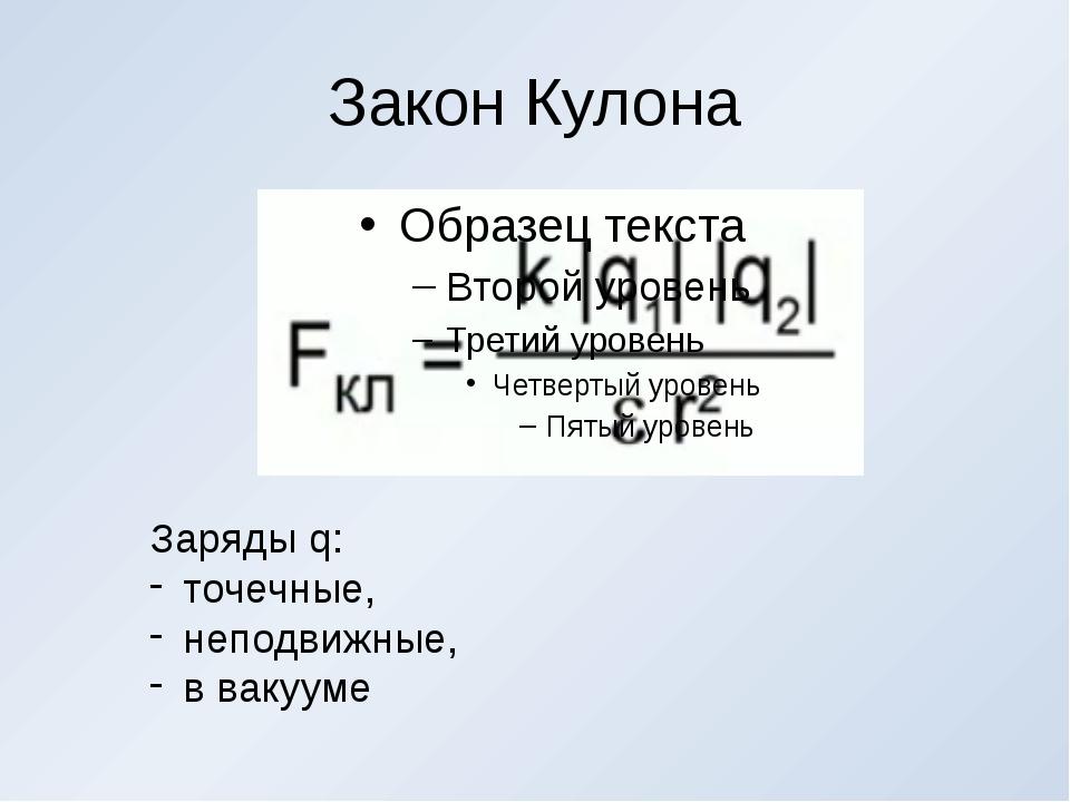 Закон Кулона Заряды q: точечные, неподвижные, в вакууме