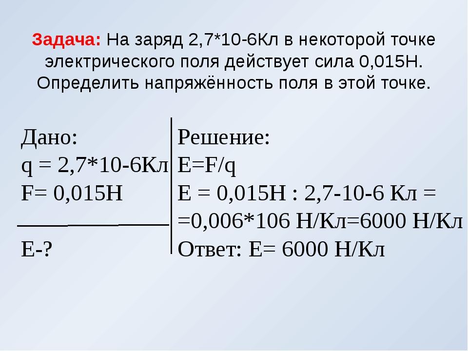 Решение задач по физике определить напряженность поля решение геометрических задач mathcad