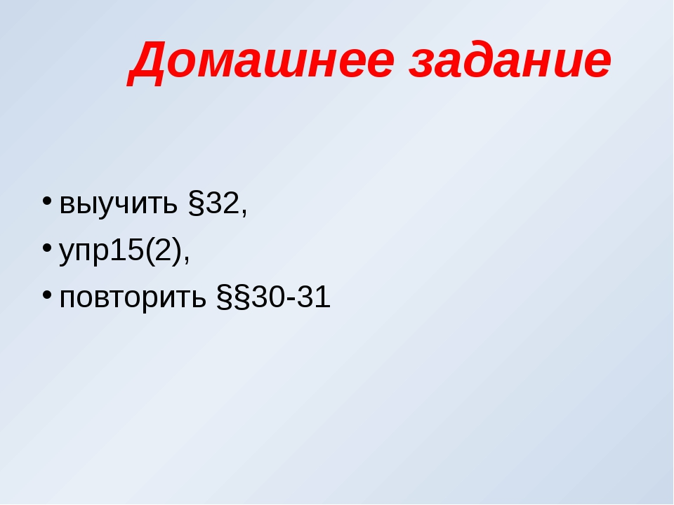 Домашнее задание выучить §32, упр15(2), повторить §§30-31