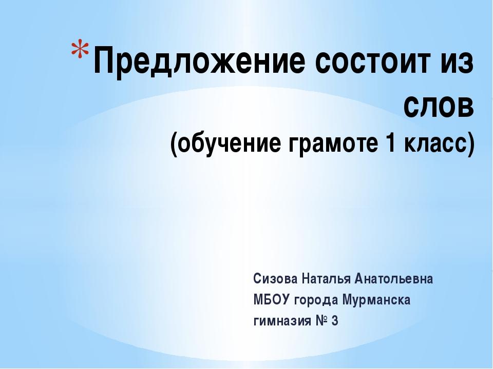 Сизова Наталья Анатольевна МБОУ города Мурманска гимназия № 3 Предложение сос...