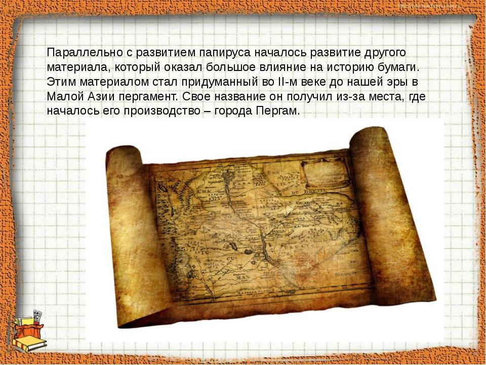 Параллельно с развитием папируса началось развитие другого материала, которы...
