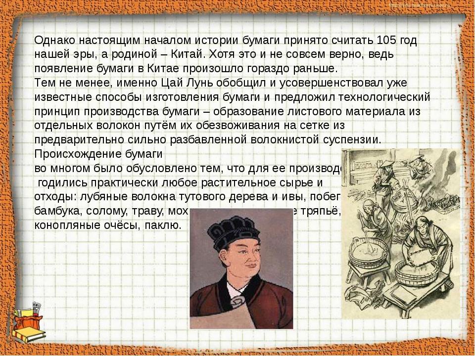 Однако настоящим началом истории бумаги принято считать 105 год нашей эры, а...