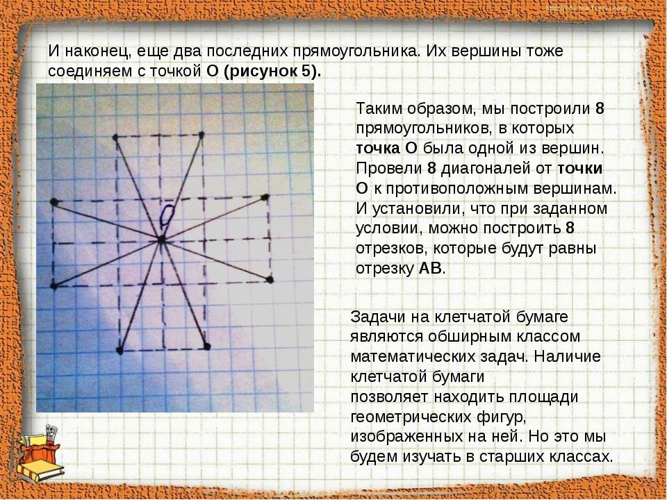 И наконец, еще два последних прямоугольника. Их вершины тоже соединяем с точ...
