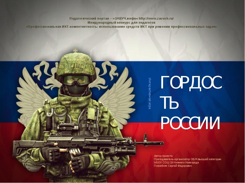 Педагогический портал – «ЗАВУЧ.инфо» http://www.zavuch.ru/ Международный конк...