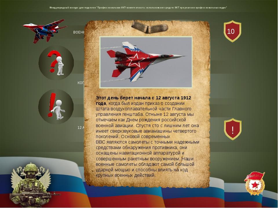 Педагогический портал – «ЗАВУЧ.инфо» http://www.zavuch.ru/ Международный кон...