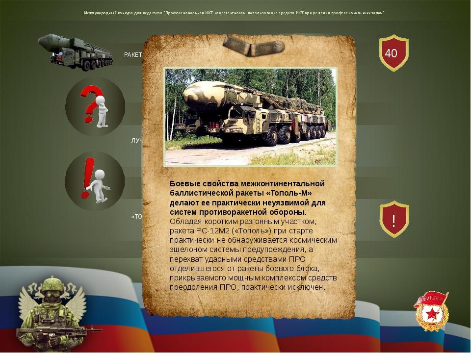http://vpk-news.ru/articles/5557 http://ru.wikipedia.org/wiki/%D0%A2%D0%B0%D...