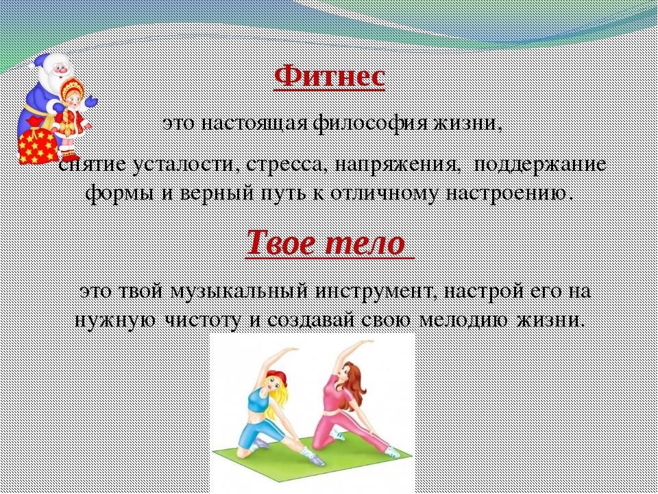 Фитнес это настоящая философия жизни, снятие усталости, стресса, напряжения,...
