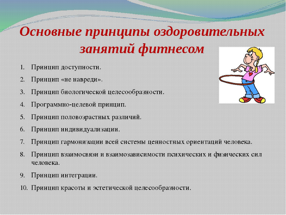 Основные принципы оздоровительных занятий фитнесом Принцип доступности. Принц...