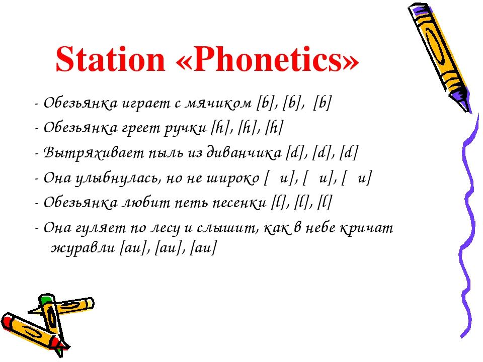 Station «Phonetics» - Обезьянка играет с мячиком [b], [b], [b] - Обезьянка гр...