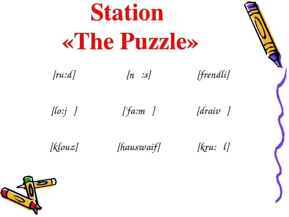 Station «The Puzzle»