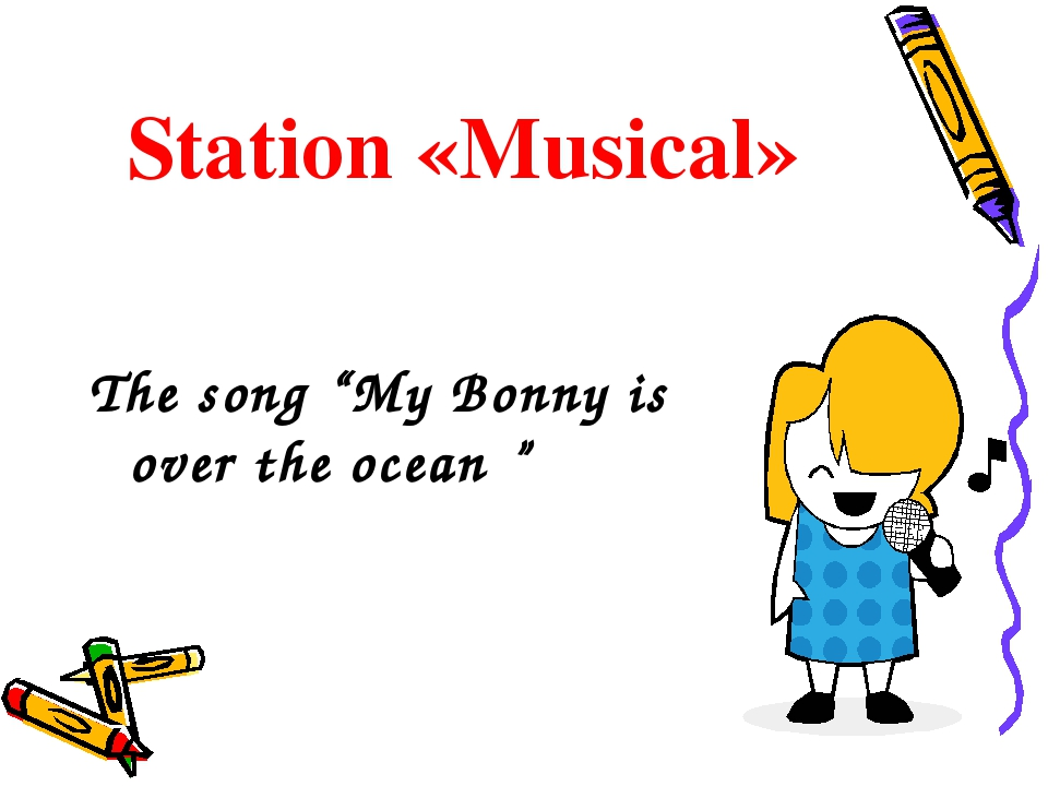 """Station «Musical» The song """"My Bonny is over the ocean """""""