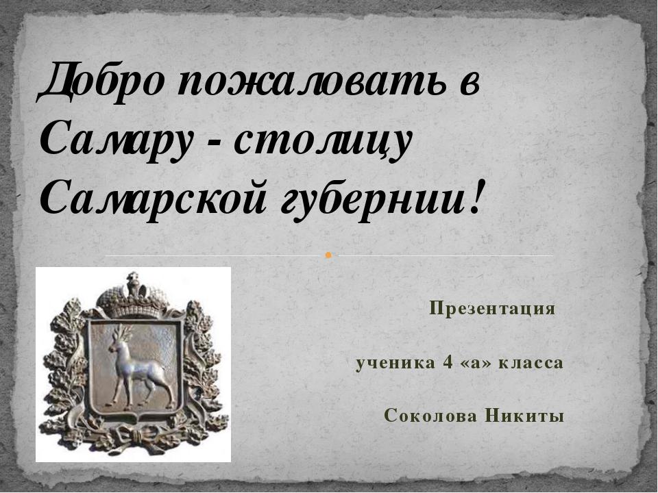 Презентация ученика 4 «а» класса Соколова Никиты Добро пожаловать в Самару -...