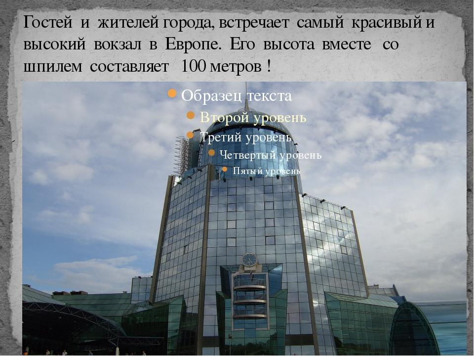 Гостей и жителей города, встречает самый красивый и высокий вокзал в Европе....