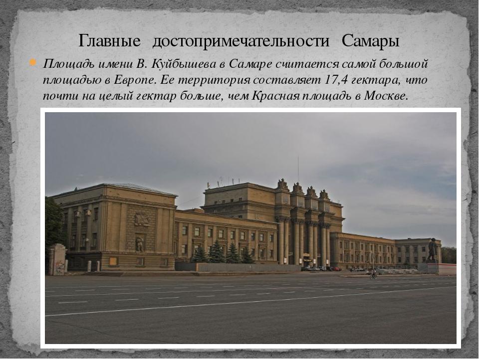 Площадь имени В. Куйбышева в Самаре считается самой большой площадью в Европе...