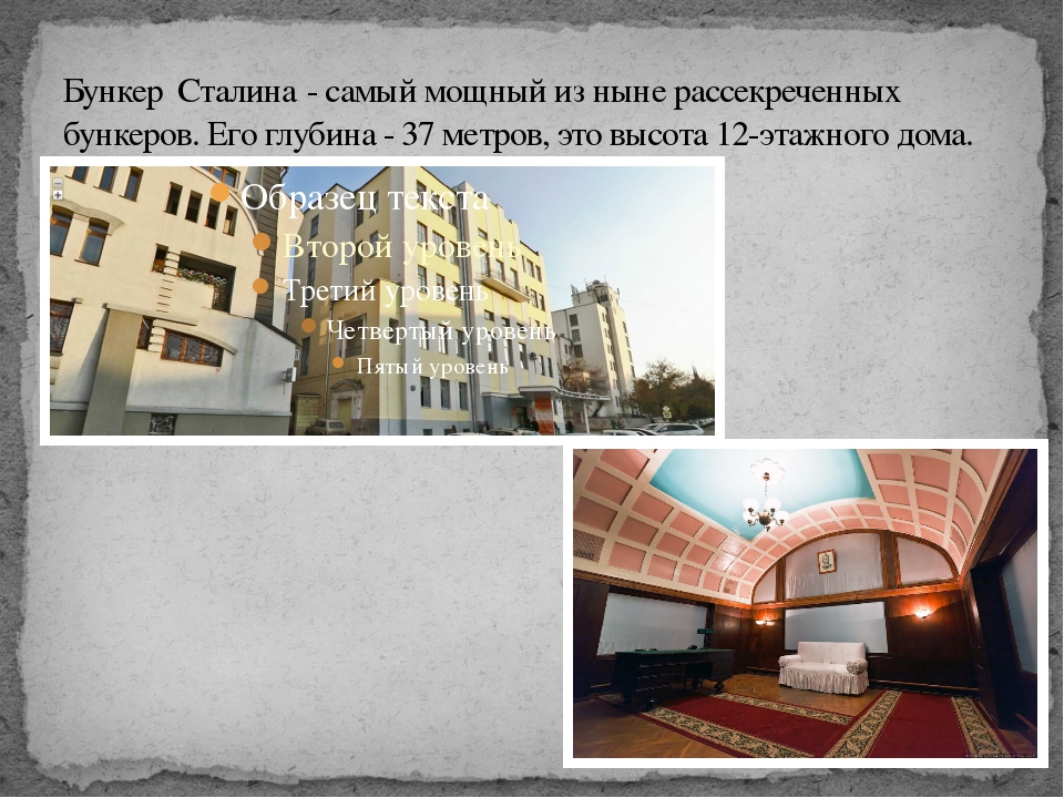 Бункер Сталина - самый мощный из ныне рассекреченных бункеров. Его глубина -...