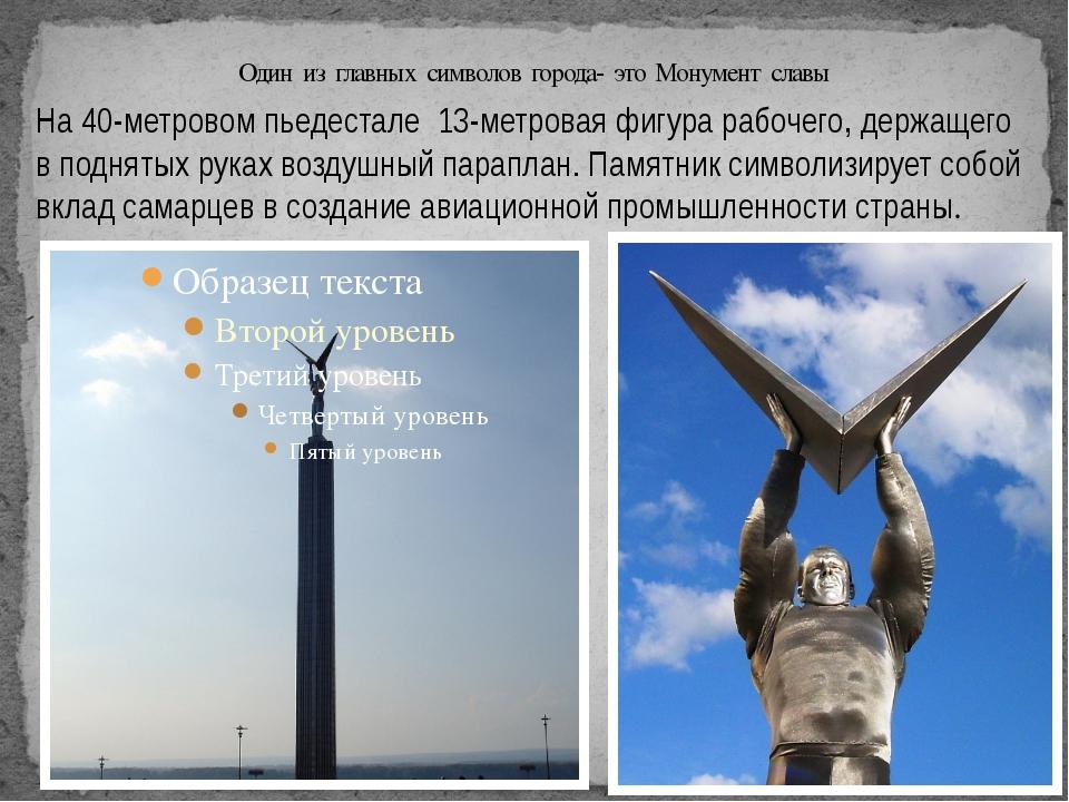 Один из главных символов города- это Монумент славы На 40-метровом пьедестале...