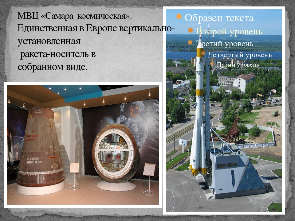 МВЦ «Самара космическая». Единственная в Европе вертикально-установленная рак...