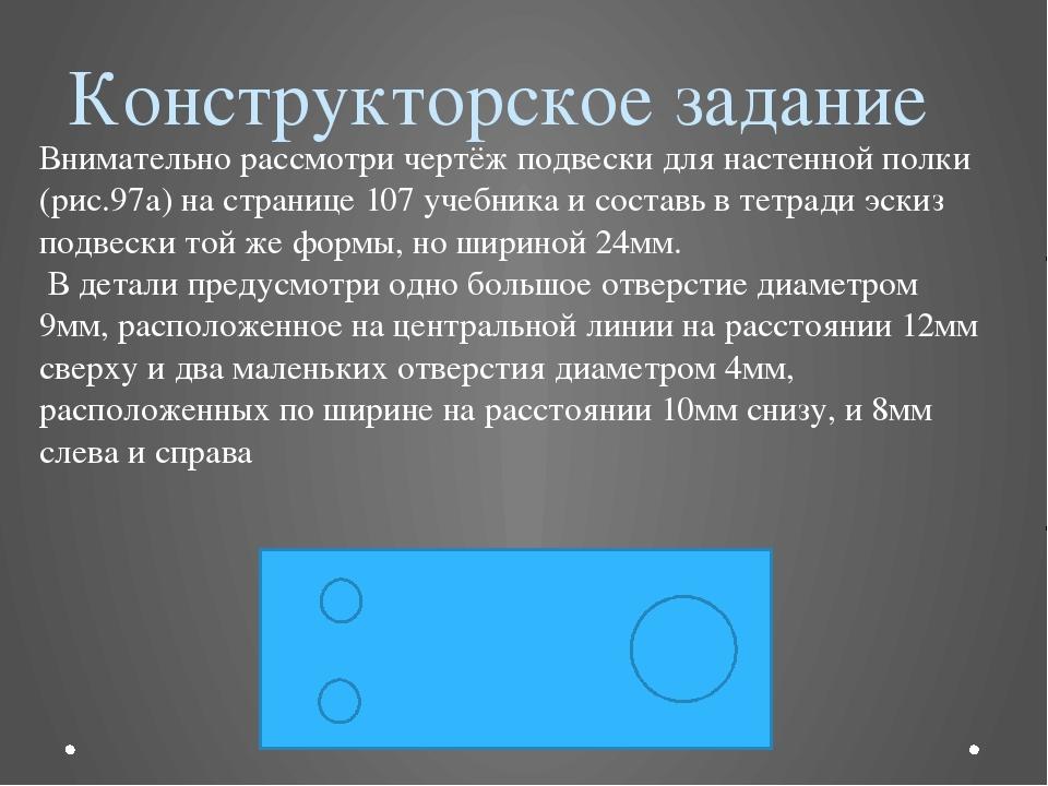 Конструкторское задание Внимательно рассмотри чертёж подвески для настенной п...