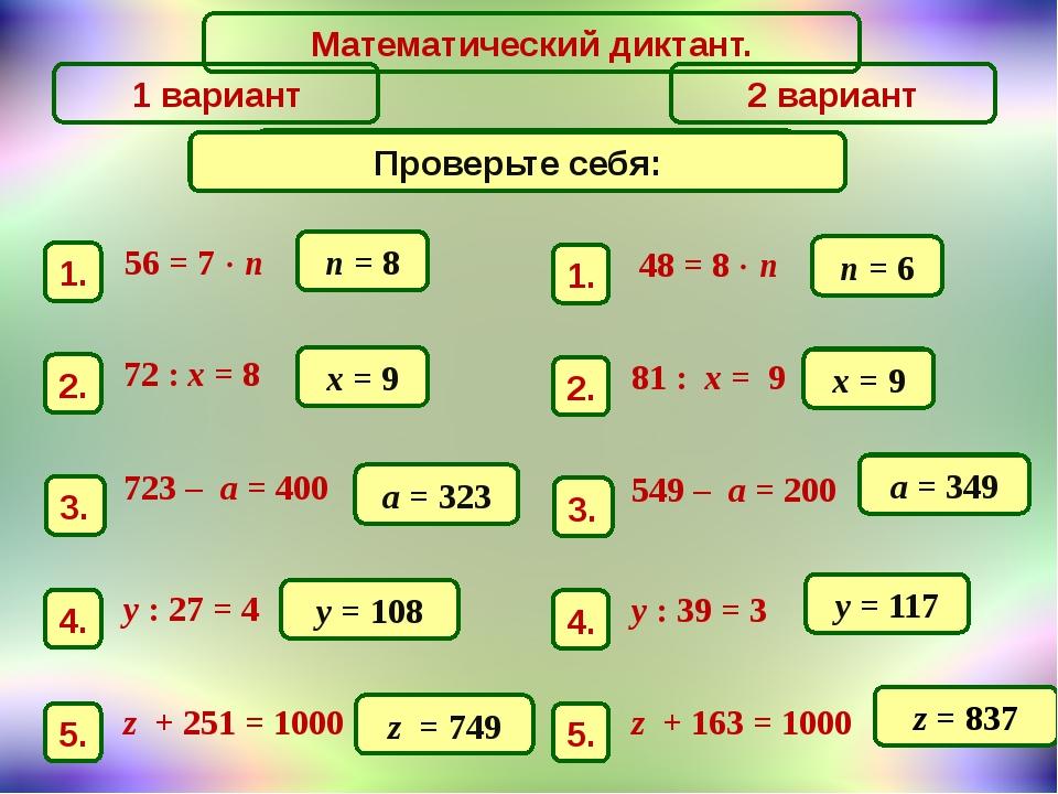 Математический диктант. 1 вариант 2 вариант n = 8 x = 9 a = 323 y = 108 z = 7...