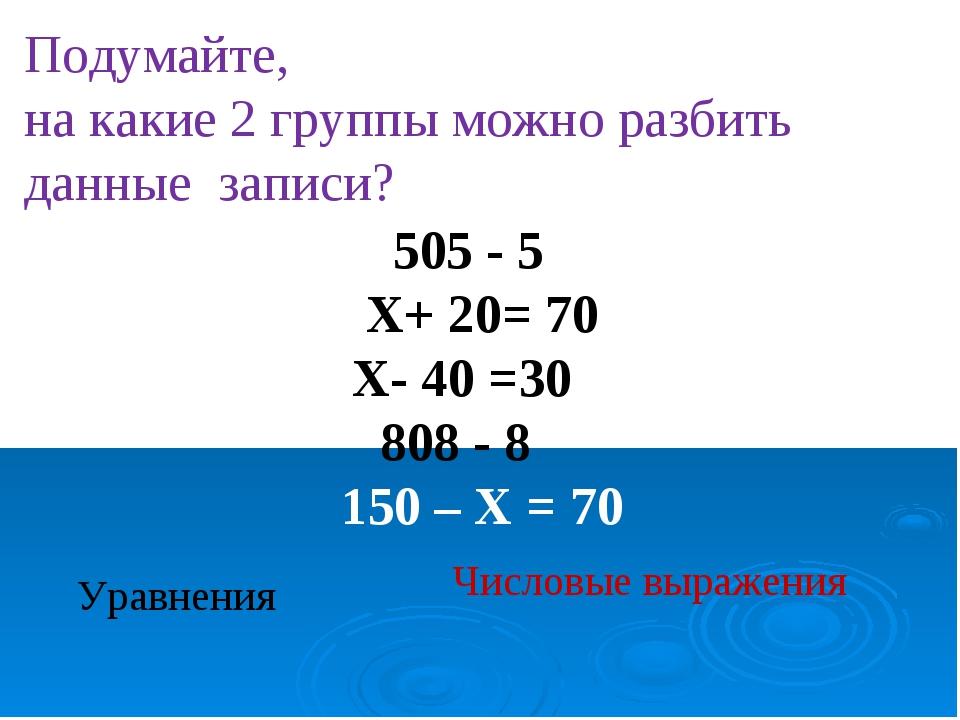 Подумайте, на какие 2 группы можно разбить данные записи? 505 - 5 Х+ 20= 70 Х...