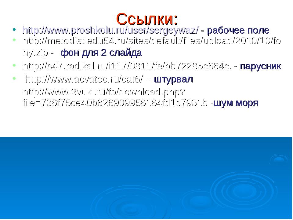Ссылки: http://www.proshkolu.ru/user/sergeywaz/ - рабочее поле http://metodis...