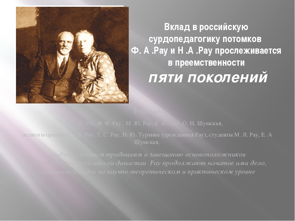 Вклад в российскую сурдопедагогику потомков Ф. А .Рау и Н .А .Рау прослеживае...