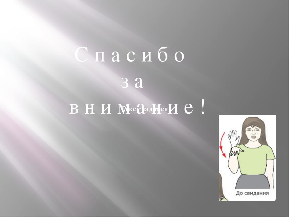Текст надписи С п а с и б о з а в н и м а н и е !