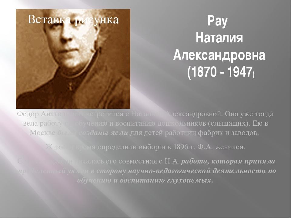 Рау Наталия Александровна (1870 - 1947) Федор Анатольевич встретился с Натали...