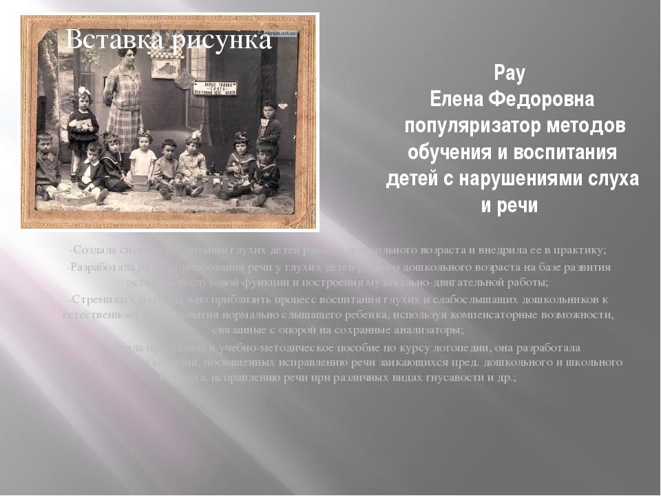 Рау ЕленаФедоровна популяризатор методов обучения и воспитания детей с нар...