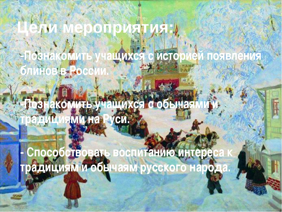 -Познакомить учащихся с историей появления блинов в России. -Познакомить учащ...