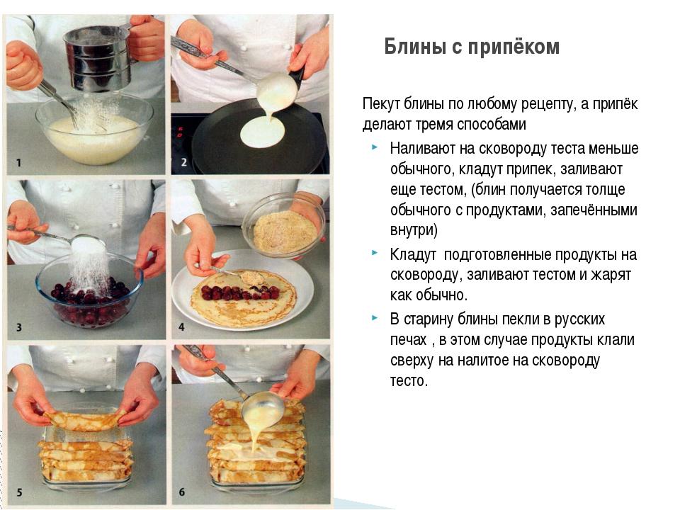 Пекут блины по любому рецепту, а припёк делают тремя способами Наливают на ск...