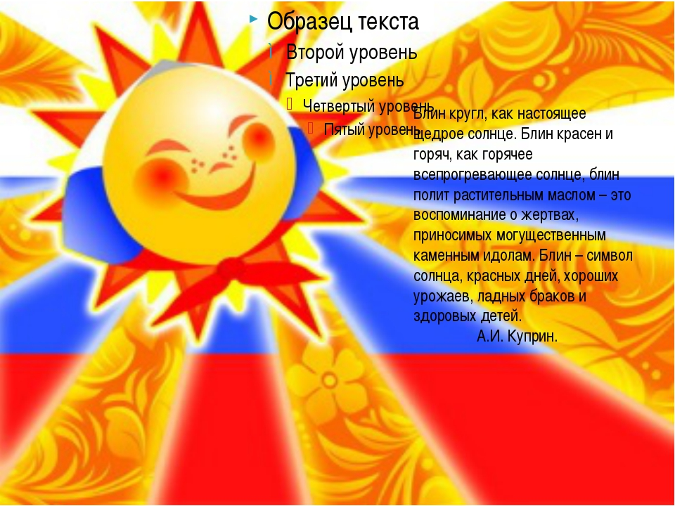 Блин кругл, как настоящее щедрое солнце. Блин красен и горяч, как горячее все...
