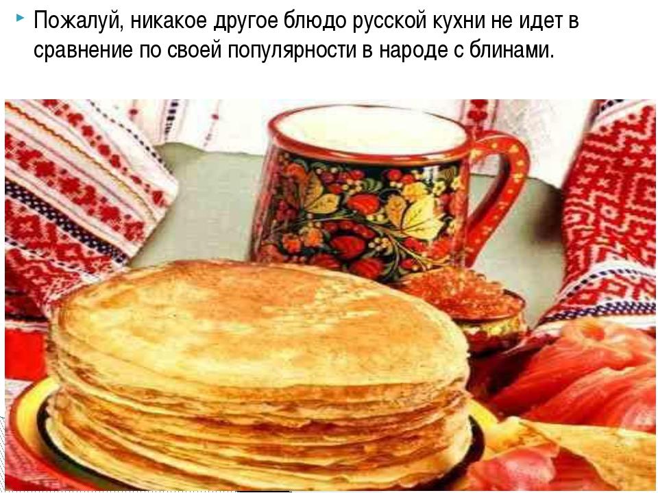 Пожалуй, никакое другое блюдо русской кухни не идет в сравнение по своей попу...